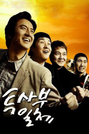 My Boss, My Teacher film poster