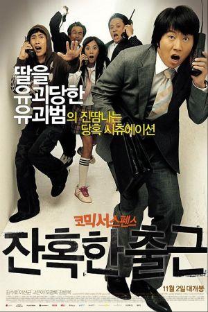 A Cruel Attendance film poster