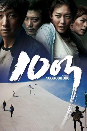 A Million film poster