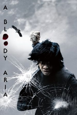 A Bloody Aria film poster
