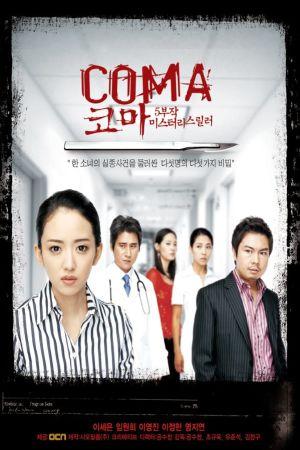 Coma film poster