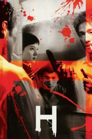 H film poster