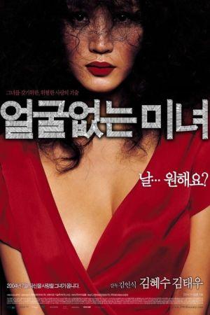 Hypnotized film poster