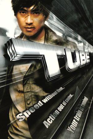 Tube film poster