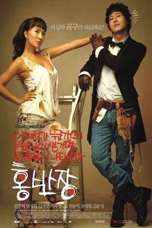 Mr. Handy film poster