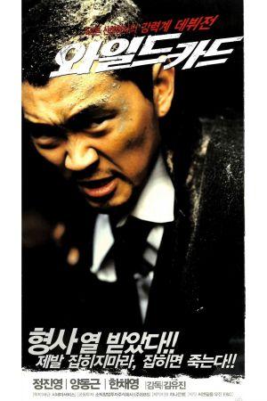 Wild Card film poster