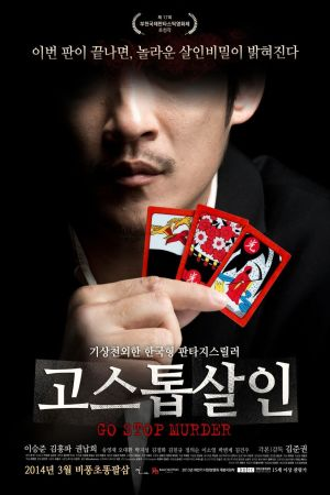 Go, Stop, Murder film poster