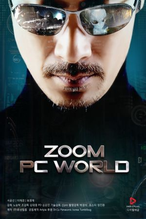 Zoom: PC World film poster