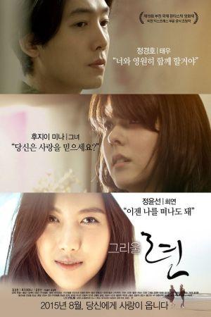 Amor film poster