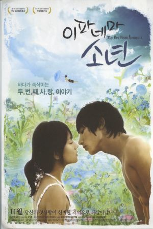 The Boy from Ipanema film poster