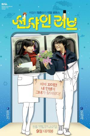 Sunshine Love film poster