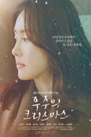 Woojoo's Christmas film poster