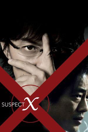 Suspect X film poster
