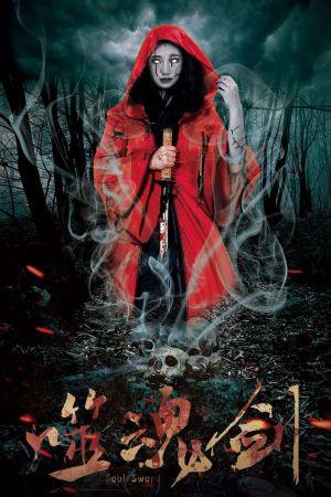 Ghost Sword film poster