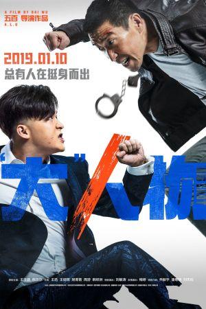 The Big Shot film poster