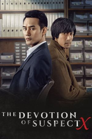 The Devotion of Suspect X film poster