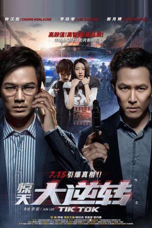 Tik Tok film poster