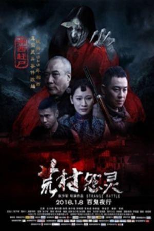 Strange Battle film poster