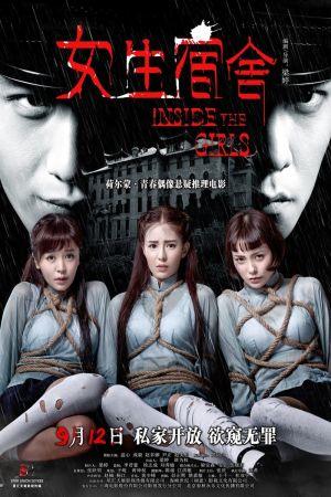 Inside the Girls film poster
