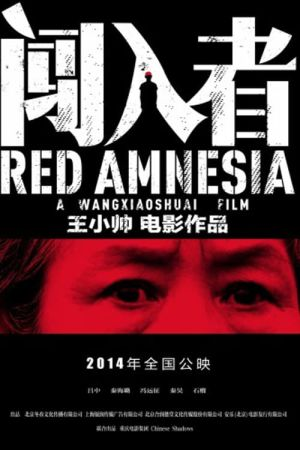 Red Amnesia film poster