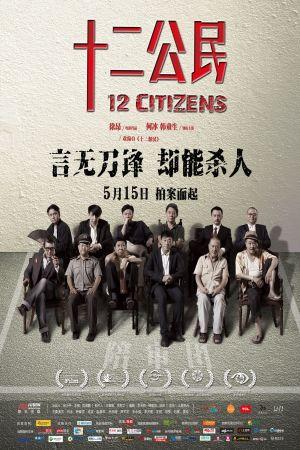 12 Citizens film poster