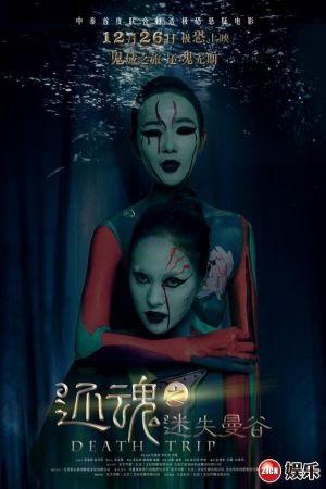Death Trip film poster