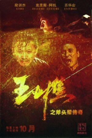 Fu Tou Bang Quan Qi film poster