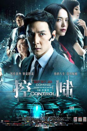Control film poster