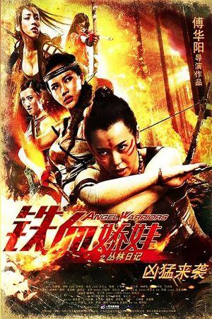 Angel Warriors film poster