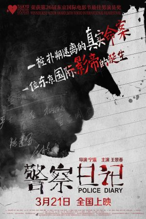 To Live and Die in Ordos film poster