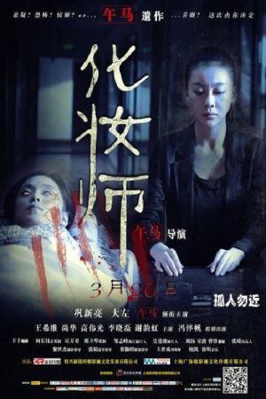 Shigeshoshi film poster