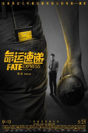 Fate Express film poster