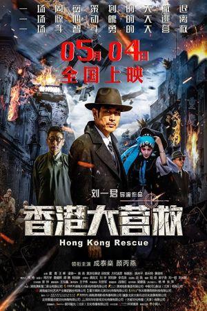Hong Kong Rescue film poster