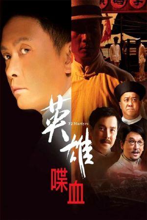 72 Heroes film poster