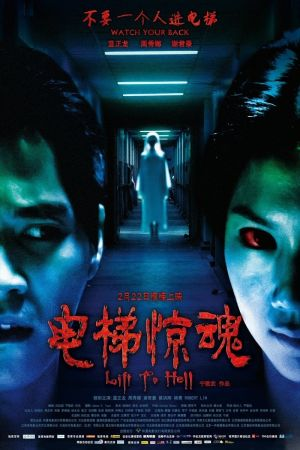 Lift to Hell film poster