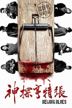 Beijing Blues film poster