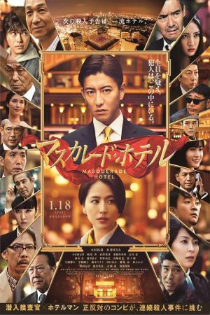 Masquerade Hotel film poster