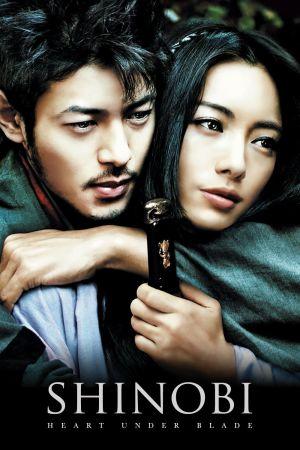 Shinobi: Heart Under Blade film poster