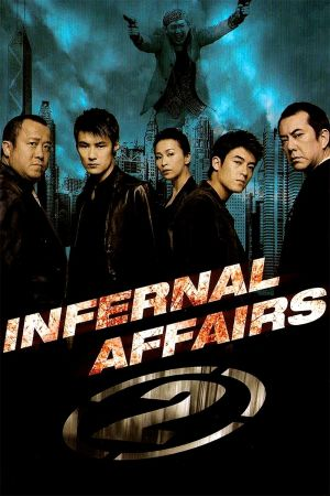 Infernal Affairs II film poster