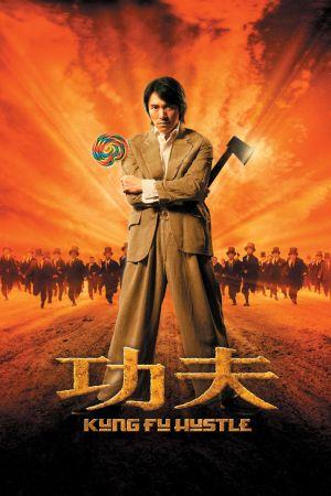 Kung Fu Hustle film poster