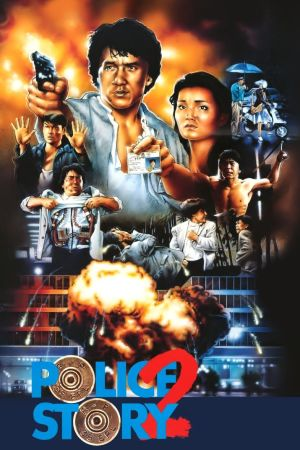 Police Story 2 film poster
