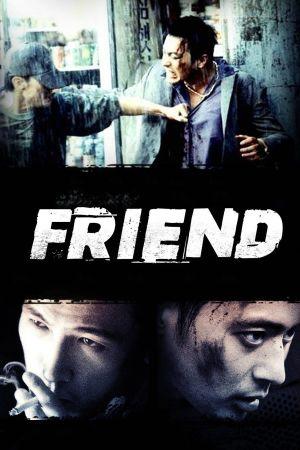 Friend film poster