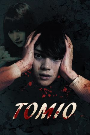 Tomio film poster