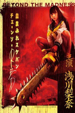 Bloody Chainsaw Girl Returns: Revenge of Nero film poster