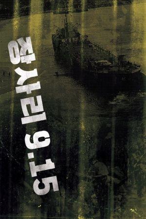 The Battle of Jangsari film poster