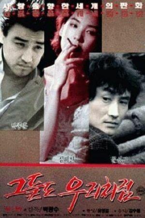 Black Republic film poster