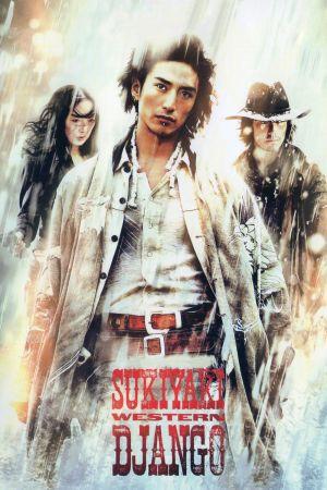 Sukiyaki Western Django film poster
