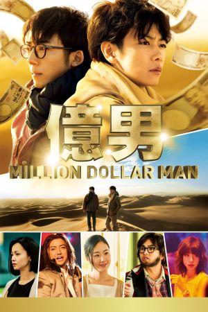 Million Dollar Man film poster