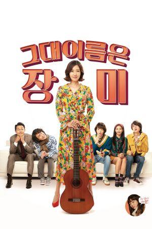 Rosebud film poster
