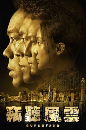 Overheard 3 film poster
